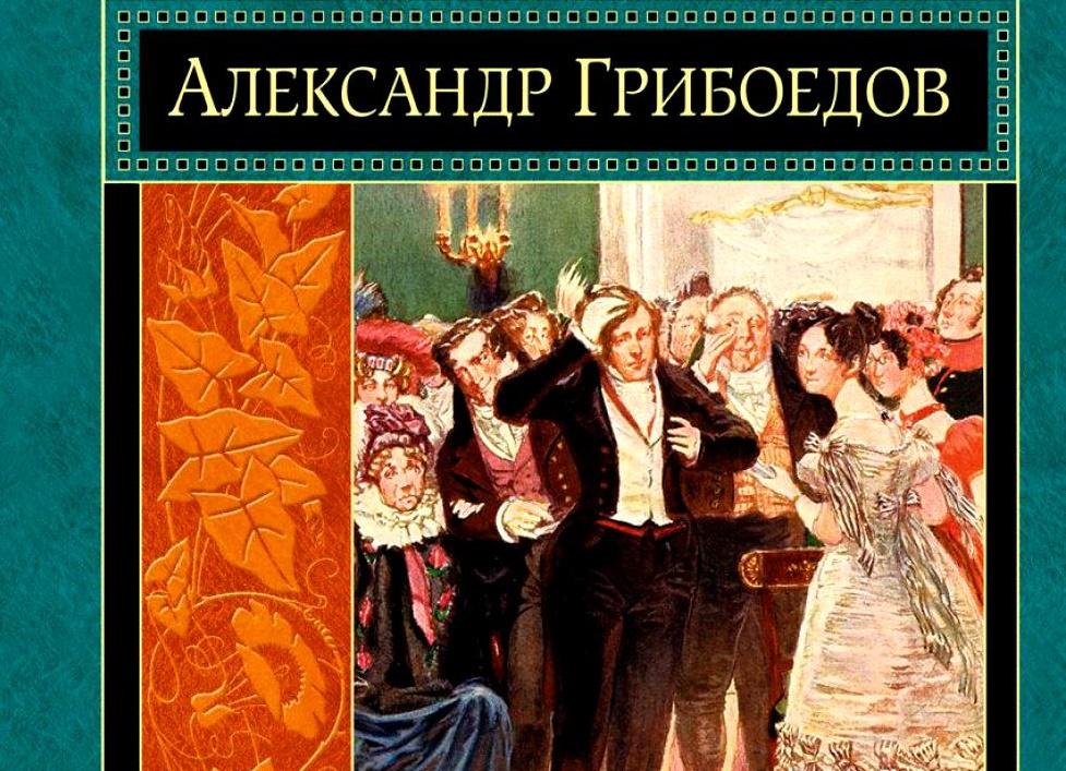 Клуб «Александрия» : А.Грибоедов «Горе от ума».