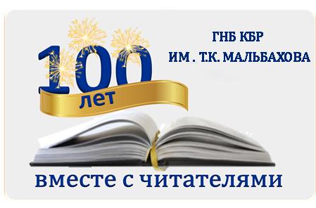 Поздравление коллектива руководителем ГНБ А.Г.Емузова