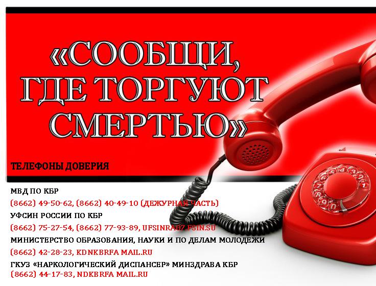 Общероссийская акция «Сообщи, где торгуют смертью»!