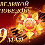 Выставка приуроченная ко Дню Победы в Великой Отечественной войне