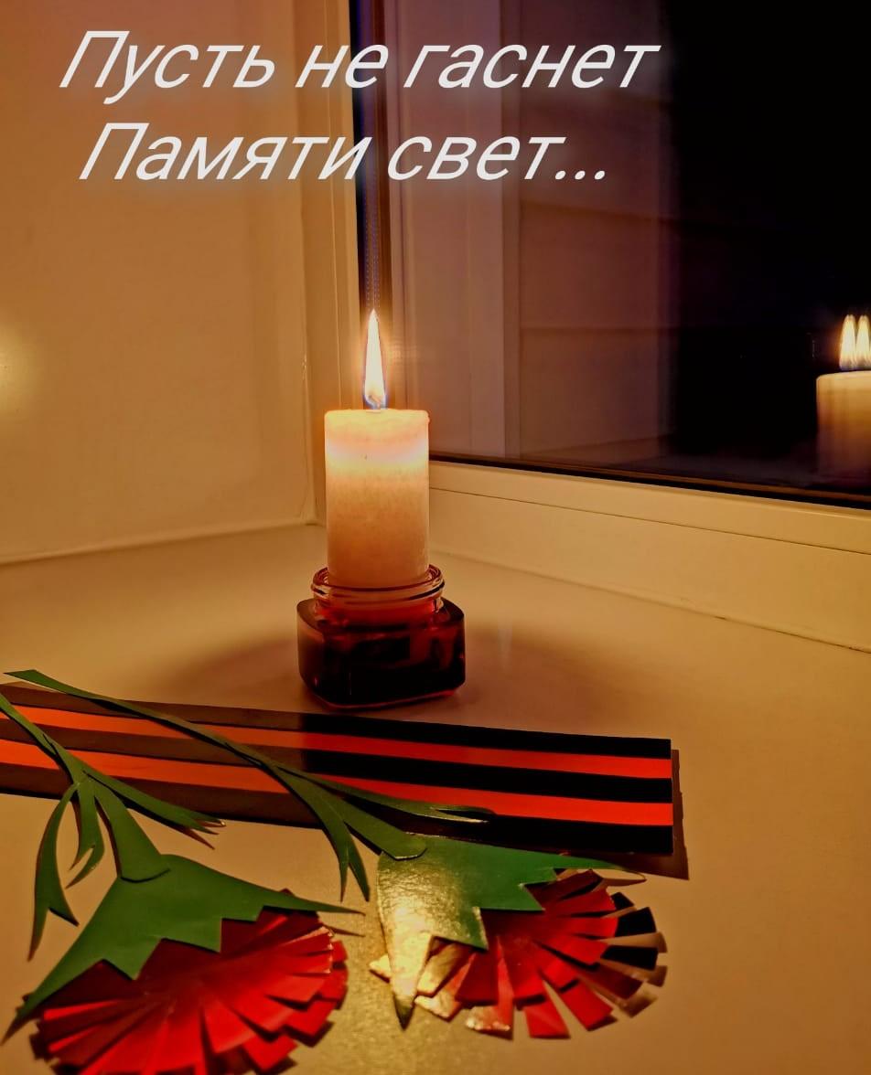 Акция «Свеча памяти»