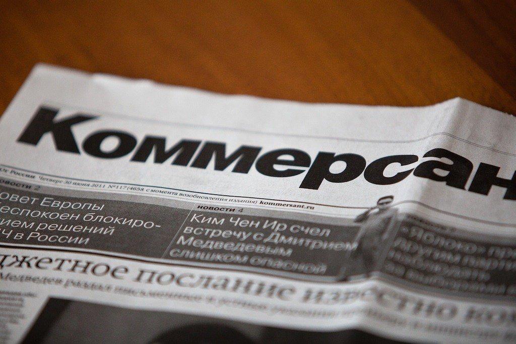 Обзор газеты «Коммерсантъ» и его приложений