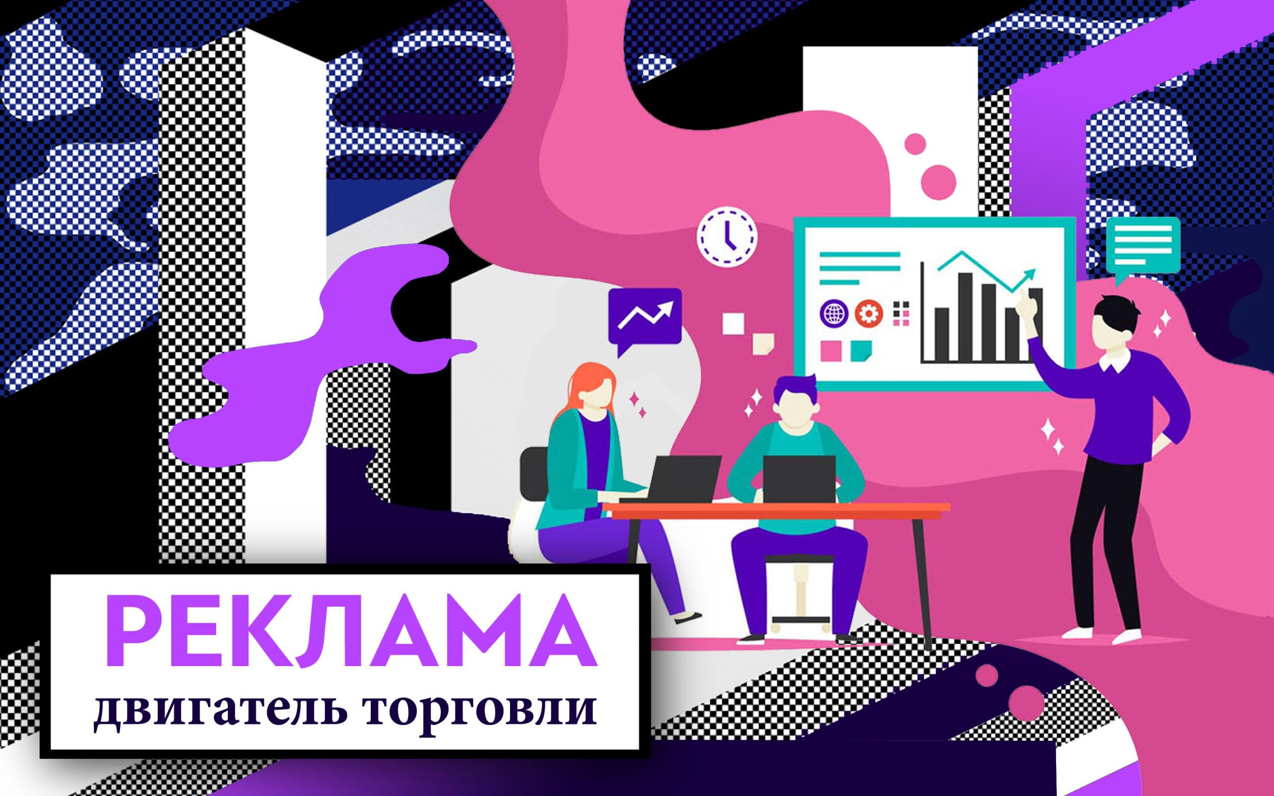 Видео-презентация «Реклама – двигатель торговли!»