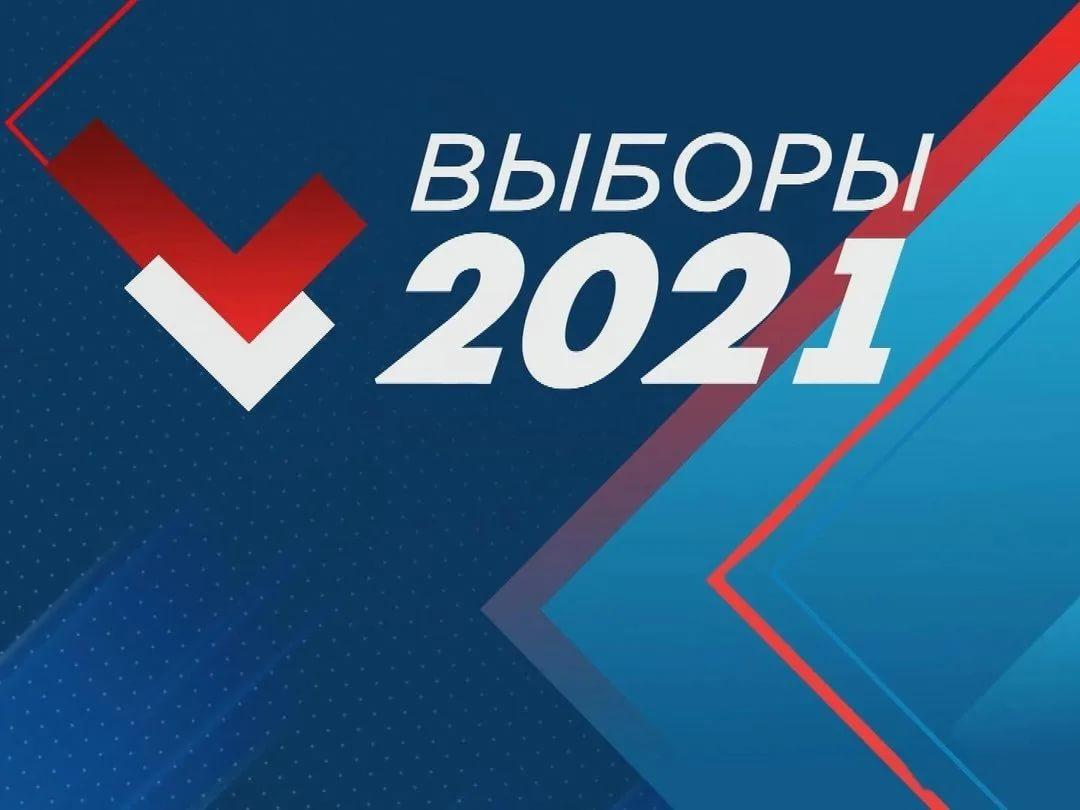 «Россия перед выбором». Выборы 2021 года