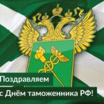 25 октября — День таможенника РФ