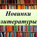 Обзор новой учебной литературы —